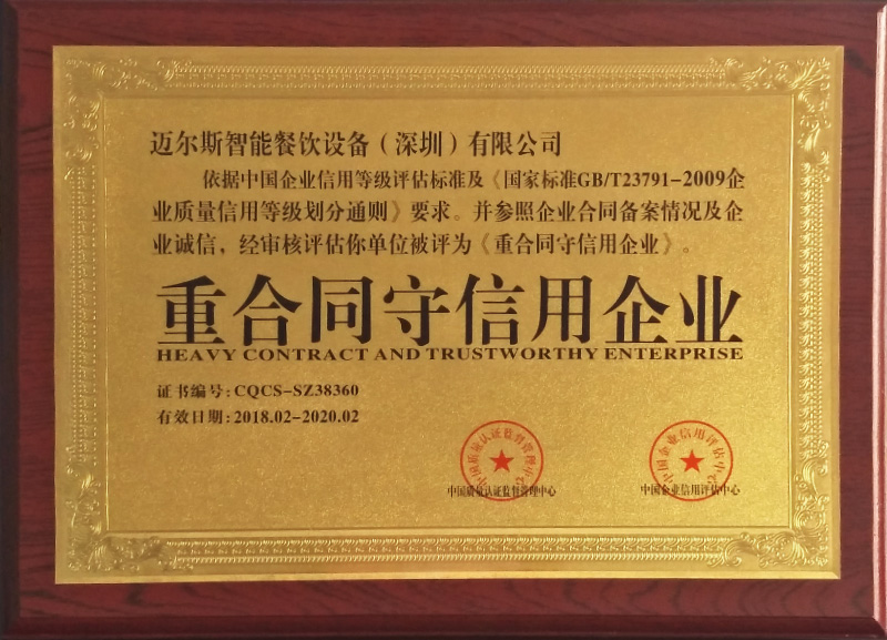 Contract-honoring and trustworthy enterprise用企业