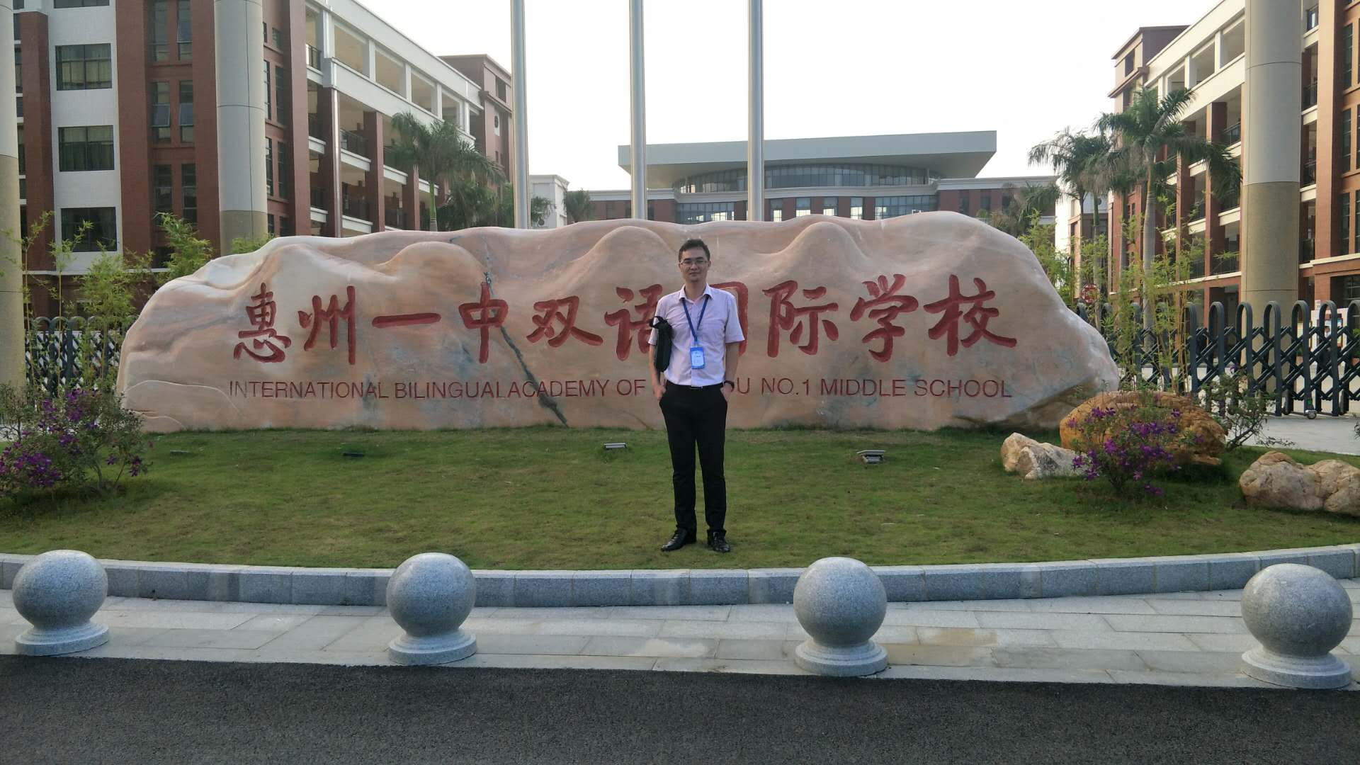 Huizhou Bilingual International School